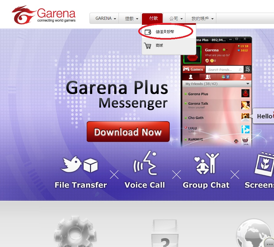 Garena plus messenger
