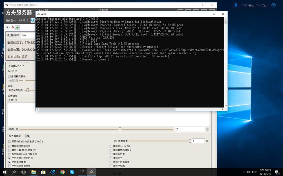 RE:【情報】【方舟PC】開服工具介紹: Ark Server Manager!好用