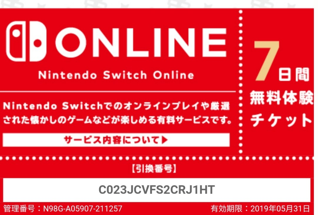 Nintendo switch online 序號