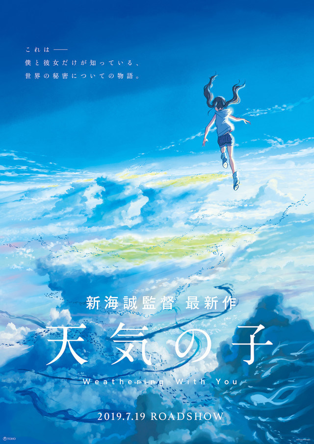 新海诚最新作《天气之子》男女主角的场景剧照公开!
