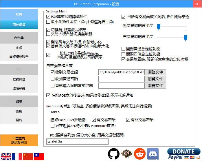 2019/6/8更新-POE Trade Companion v1 15 BETA_2 漢化國際服交易